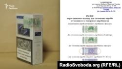 Журналісти віддали на експертизу закуплені пачки сигарет, аби перевірити, чи справжні акцизні марки наклеєні на пачки.