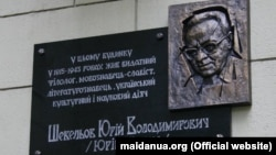 Пам'ятна дошка Юрієву Шевельову в Харкові до руйнування