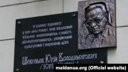 Встановлена у Харкові меморіальна дошка Шевельову, фото з maidanua.org