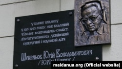 Пам'ятна дошка Юрієві Шевельову в Харкові до руйнування