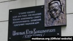 Пам'ятна дошка Юрію Шевельову, яка висіла на будинку в Харкові (фото: maidanua.org)