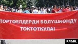 Нариман Түлеевдин жактоочуларынын митинги. 12-май, 2010-жыл. Бишкек.