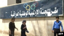 National Iraqi Olympic Committee headquarters in Baghdad