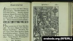 Старонкі Скарынавай Біблоіі