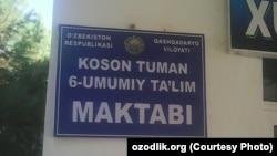 6-maktab, Koson tumani