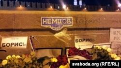 Место гибели Бориса Немцова в Москве.