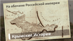 На обочине Российской империи | Крымские.Истории