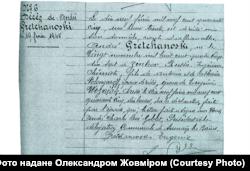 Фрагмент документа, в якому детальна інформація про те, хто такий Андре Гречановський