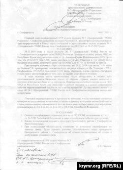 Постановление об отказе в возбуждении уголовного дела Сергею Акимову