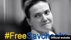 Надежда Савченкону колдогон акциянын плакаты