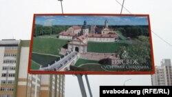Бігборд на вуліцы Мазурава