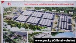 Ошко курула турган «Кыргыз Текстил ЛТД» заводунун долбоору.