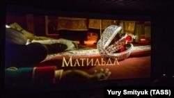 """Во время показа отрывков фильма """"Матильда"""" во Владивостоке. 10 сентября 2017 года"""