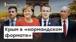Крым в «нормандском формате» | Доброе утро, Крым