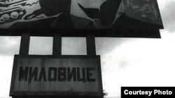 Раньше табличка при въезде в город Миловице была написана по-русски. Фотография Даны Киндровой