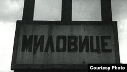 Раніше табличка при в'їзді в місто Міловіце була написана по-російськи (фото Дани Кіндрової)