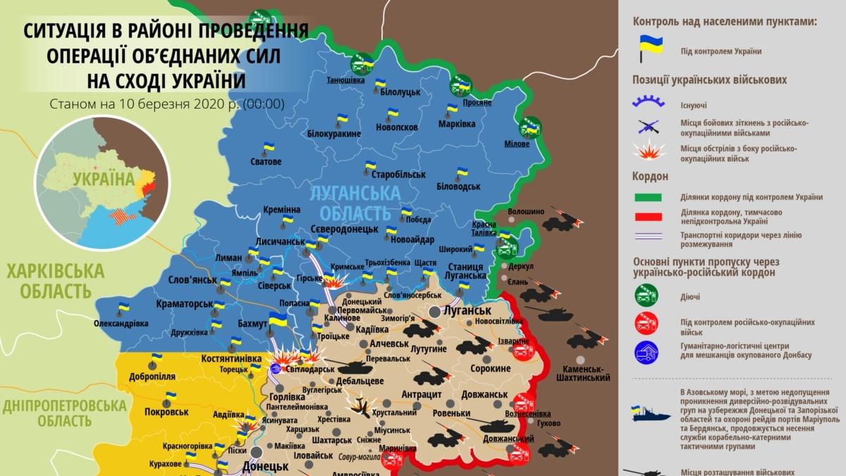 Ситуация в зоне боевых действий на Донбассе 10 марта – карта