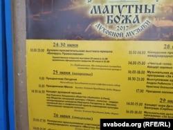 Кірмаш «Беларусь праваслаўная» пазначаны ў праграме фэстывалю «Магутны Божа» на першым месцы