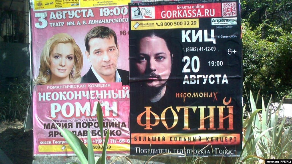 Афиша концерта Фотия в Севастополе