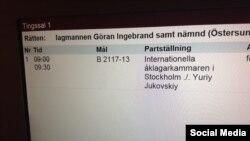 Электронное табло, по которому можно узнать точное время начала судебного заседания.