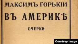 Обложка книги очерков «В Америке». Берлин, Издательство Ивана Ладыжникова, 1906