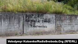 Багато стін, парканів та автобусних зупинок в окрузі прикрашають такі надписи.