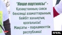 """""""Көше партиясы"""" туралы жазылған плакат. Көрнекі сурет."""