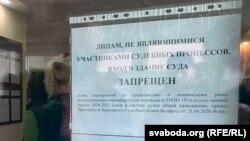 Аб'ява ў Горадні