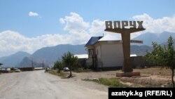 Баткендин аймагындагы Тажикстандын Ворух анклавына кире бериш жер.