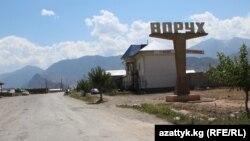 Деҳаи Ворух, марзи Тоҷикистону Қирғизистон