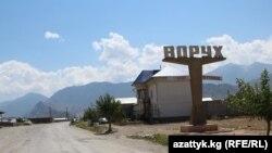 Въезд в анклав Ворух (Таджикистан).