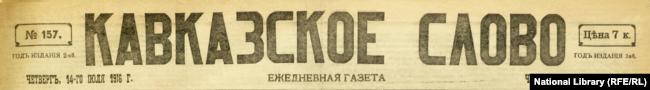 """ტფილისში გამომავალი გაზეთი """"კავკაზსკოე სლოვო"""""""