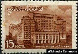 """Гатэль """"Масква"""". Марка СССР 1946 год."""
