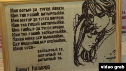 Гөлфия Ханнанова эше
