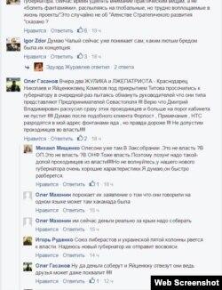 Скриншоты высказываний Олега Гасанова в Facebook