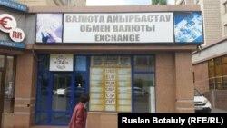 Астанадағы ақша айырбастау пунктерінің бірі (Көрнекі сурет).