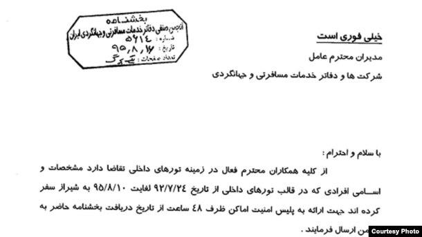 تصویر نامهای که در وبسایت انجمن صنفی آژانسهای مسافرتی منتشر شده است