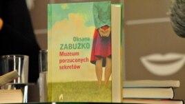 Примірник роману «Музей покинутих секретів» польською