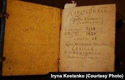 Служебник Києво-Печерської лаври 1620 року видання