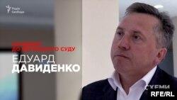 Едуард Давиденко, кандидат до нового Верховного суду
