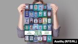 2016 елга Татар календаре