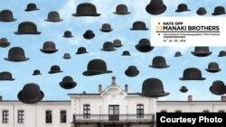 """Плакатот за 39-то издание на Интернационалниот фестивал на филмска камера """"Браќа Манаки"""""""