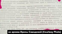 Повторная экспертиза тела Дмитрия Вебера