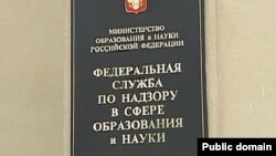 Russia -- The Federal Service for Supervision of Education and Science. Rosobrnadzor