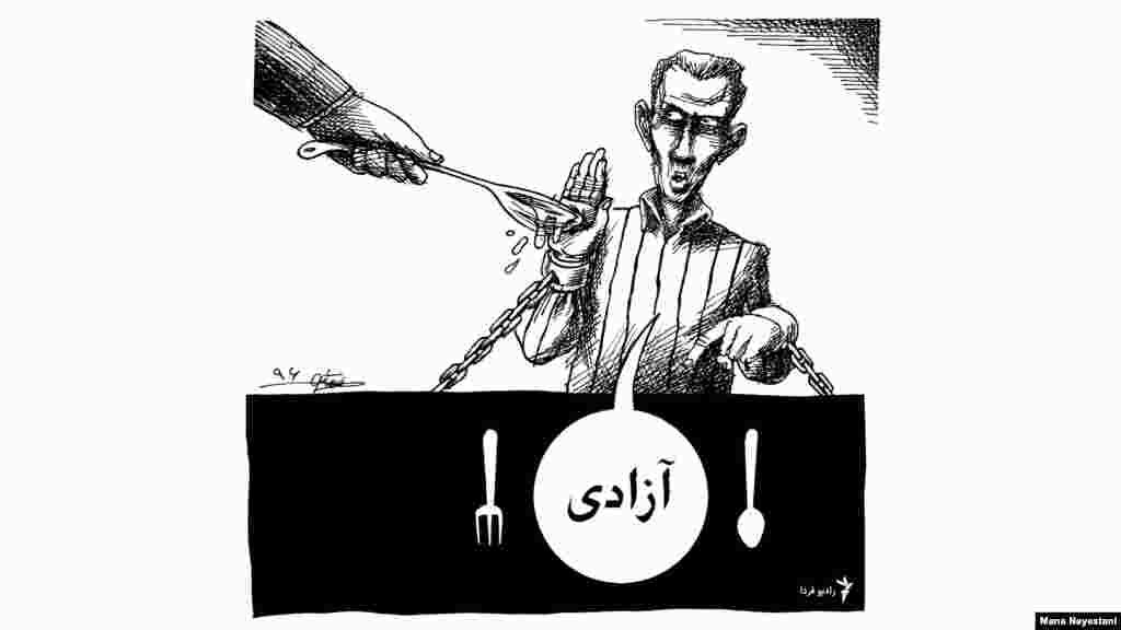 فرداکاتور: اعتصابغذای پانزده زندانی عقیدتی در رجایی شهر، طرح از مانا نیستانی