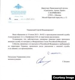 Скріншот з російських сайтів документа Міноборони Росії