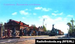 Банківська платформа з паротягом і пасажирами у Слов'янську кінця ХІХ сторіччя