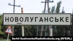 Бойовики стріляли по позиціях ЗСУ біля Новолуганського та Новогригорівки