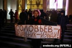 Женщина с плакатом, призывающим Владимира Соловьева уехать из Беларуси. Минск, 25 ноября 2016 года.