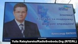 Олександр Вілкул на передвиборчому плакаті, 2012 рік